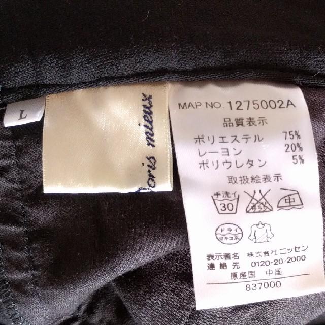 ニッセン(ニッセン)の●TS1107様専用● Doris mieux 黒ジャージーテーパードパンツ  レディースのパンツ(カジュアルパンツ)の商品写真