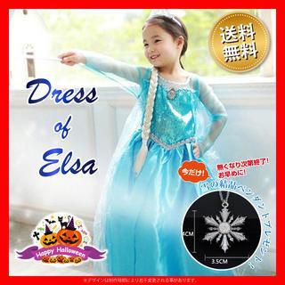 【大人気】キッズ 子供服 アナ雪 エルサ風 ドレス 衣装 お姫様 140cm(ワンピース)