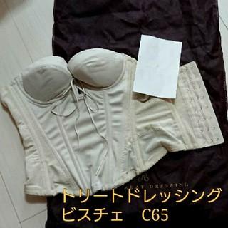 最終値下げ★トリートドレッシング ビスチェ C65(ブライダルインナー)