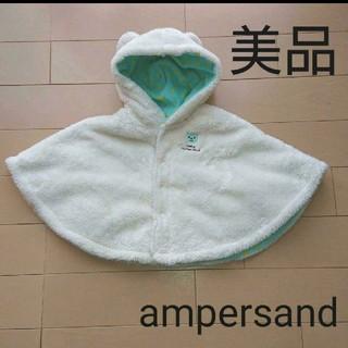 ampersand - 【美品】ampersand ポンチョ 70-80 クマ耳 リバーシブル