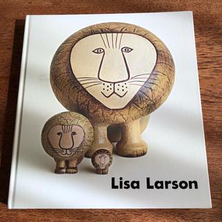 リサラーソン(Lisa Larson)の1度読んだのみの美品 ☆ リサラーソン展 図鑑 (住まい/暮らし/子育て)