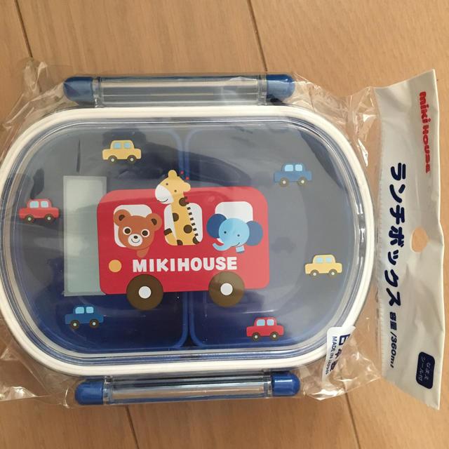 mikihouse(ミキハウス)の新品 ミキハウス ランチボックス インテリア/住まい/日用品のキッチン/食器(弁当用品)の商品写真