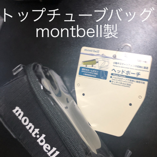 モンベル(mont bell)のmontbell モンベル トップチューブバック フレームバック (バッグ)