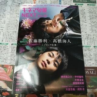 キネマ旬報 Vol.29  19年 10/29号  (ニュース/総合)