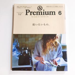 マガジンハウス(マガジンハウス)の& Premium 6 アンド プレミアム 2015年6月号 JUNE(住まい/暮らし/子育て)