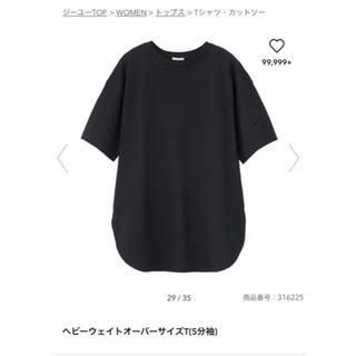 GU - gu ヘビーウェイトオーバーサイズT(5分袖)