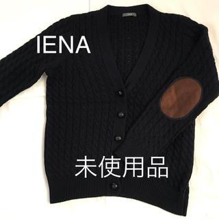 IENA - イエナ ケーブルカーディガン エルボーパッチ付き
