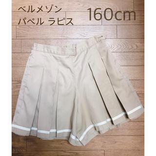 ベルメゾン - パペル ラピス☆キュロット スカート