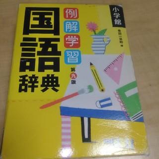 小学館 - 例解学習国語辞典第9版