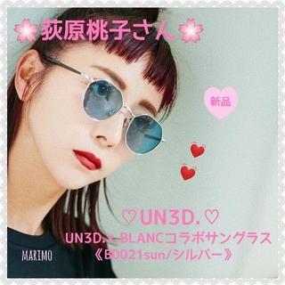 【新品】UN3D.×BLANCコラボサングラス《B0021sun/シルバー》