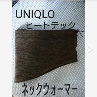 ユニクロ(UNIQLO)のユニクロ ヒートテック ネックウォーマー(ネックウォーマー)