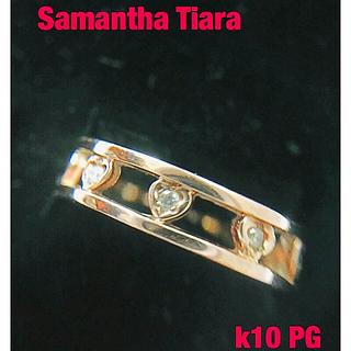 サマンサティアラ(Samantha Tiara)の(美品)サマンサティアラ k10 ダイヤモンド リング✨8号(リング(指輪))