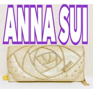 アナスイ(ANNA SUI)の【数回使用】ANNA SUI アナスイ 財布 ゴールド 金 薔薇 バラ(財布)