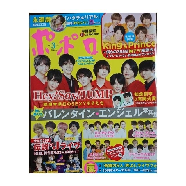 NEWS(ニュース)の切り抜き【100】NEWS エンタメ/ホビーの雑誌(アート/エンタメ/ホビー)の商品写真