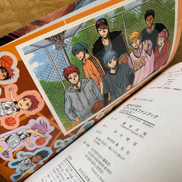 集英社(シュウエイシャ)の黒子のバスケオフィシャルファンブックくろフェス エンタメ/ホビーの漫画(少年漫画)の商品写真