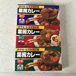 ホテル・レストラン用 業務カレー 甘口・中辛・辛口 3箱セット✨
