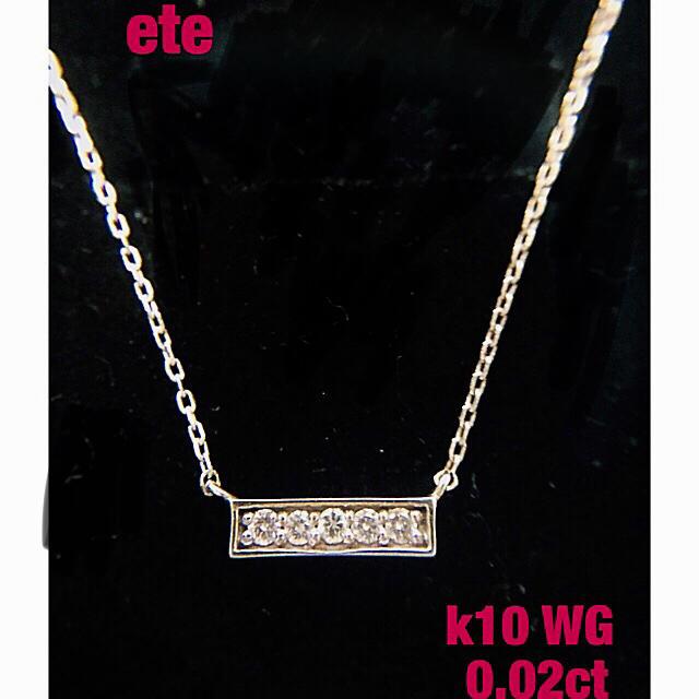 ete(エテ)のエテ   k10 ダイヤモンド バーネックレス✨0.02ct レディースのアクセサリー(ネックレス)の商品写真