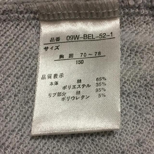 ベルメゾン(ベルメゾン)のベルメゾン チュニックパーカー  150 キッズ/ベビー/マタニティのキッズ服 女の子用(90cm~)(Tシャツ/カットソー)の商品写真