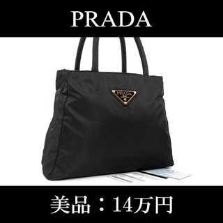 プラダ(PRADA)の【限界価格・送料無料・美品】プラダ・ハンドバッグ(B074)(ハンドバッグ)