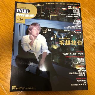 TVライフ Premium (プレミアム) Vol.29 2019年 11/29