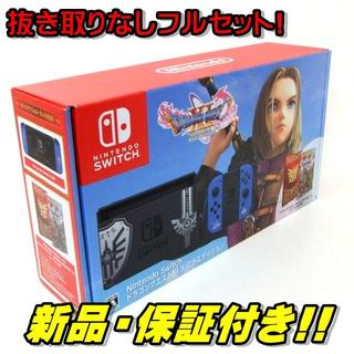 Nintendo Switch - A◆新品◆スイッチ switch 本体 ドラクエ XI S ロトエディション