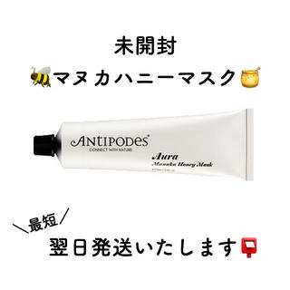 Cosme Kitchen - 最短翌日発送★アンティポディース オーラ マヌカハニーマスク