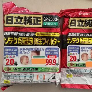 ヒタチ(日立)の日立 純正 GP-2000F  紙パック 4枚(その他)