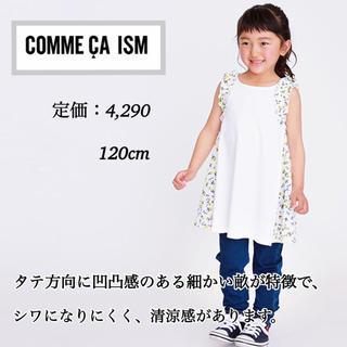 コムサイズム(COMME CA ISM)の新品・タグ付【COMME CA ISM】フラワープリント チュニック/120(ワンピース)