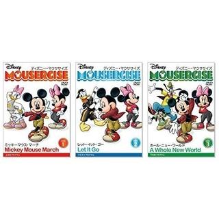 ディズニー(Disney)のマウササイズ DVD3枚セット(スポーツ/フィットネス)