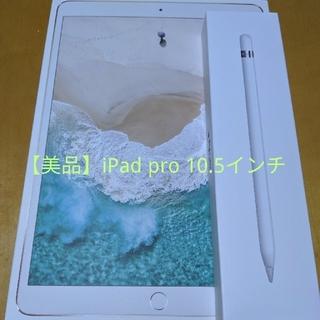 Apple - 【美品】iPad pro10.5インチ256GBWiFiモデル