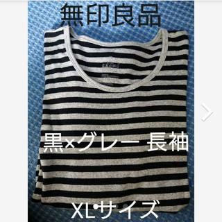 MUJI (無印良品) - 無印良品 ボーダー長袖Tシャツ黒×グレー(XL)