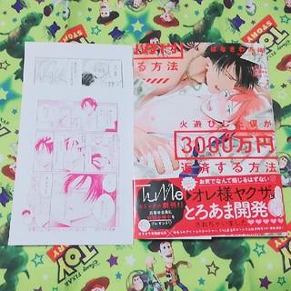 ☆BLコミック☆火遊びした俺が3000万円返済する方法 BLコミックス