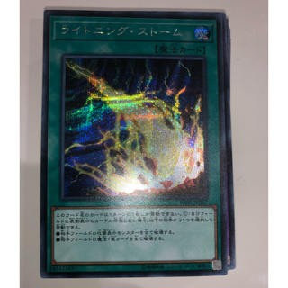 コナミ(KONAMI)のライトニングストーム シークレット(シングルカード)