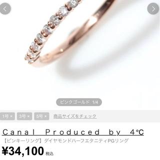 カナルヨンドシー(canal4℃)のcanal 4℃ ピンキーリング(リング(指輪))