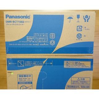 Panasonic - 未開封 DMR-BCT1060 1TB 3チューナー