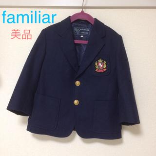 familiar - ファミリア 濃紺ブレザー 110cm