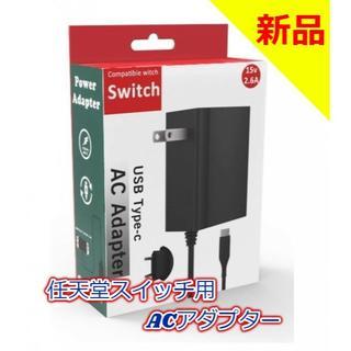 Nintendo Switch - ★ニンテンドースイッチ ACアダプター Type C