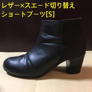 レザー×スエード 切り替え ショートブーツ[Sサイズ](ブーツ)