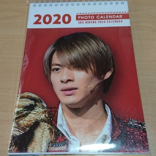 Johnny's - ☆平野紫耀の2020年卓上カレンダー
