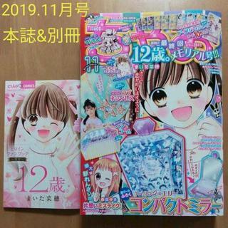 小学館 - ちゃお 11月号 別冊つき