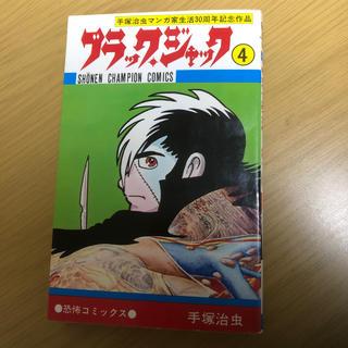 秋田書店 - ブラックジャック  初版  チャンピオンコミックス   「植物人間」収録