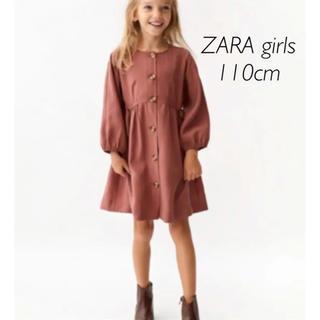 ザラキッズ(ZARA KIDS)の【新品・未使用】ZARA Girls ボタン付き シャツ ワンピース 110cm(ワンピース)