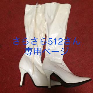 エーエムジーザダーケストニグ(AMG-THE DARKEST NIG)のホワイトブーツ(ブーツ)