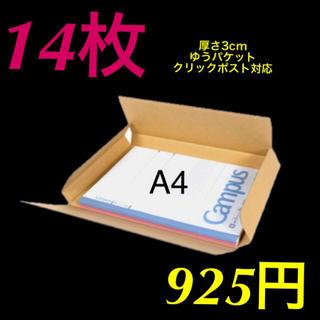 ⭐️【14枚】ゆうパケット クリックポスト対応 ダンボール箱(ラッピング/包装)
