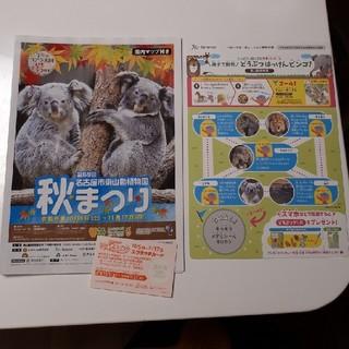 東山動植物園 50円引き当たり券とビンゴカードセット(動物園)