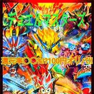 デュエルマスターズ(デュエルマスターズ)のデュエマ 100円オリパ!!(Box/デッキ/パック)