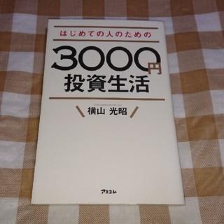 ★匿名発送★はじめての人のための3000円投資生活 横山光昭(ビジネス/経済)