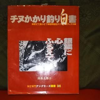 チヌかかり釣り白書(釣り糸/ライン)