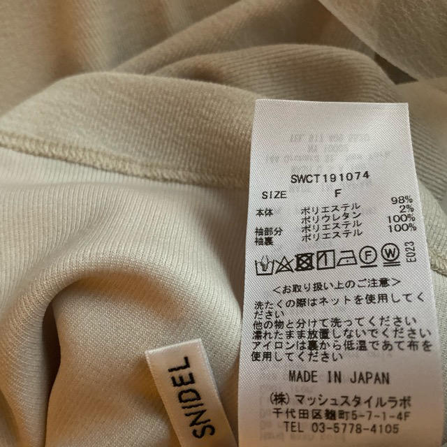 snidel(スナイデル)の【タグ付き】SNIDEL パフスリーブニット レディースのトップス(ニット/セーター)の商品写真