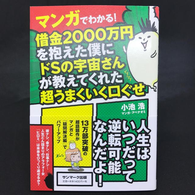 サンマーク出版(サンマークシュッパン)のマンガでわかる!借金2000万円を抱えた僕にドSの宇宙さんが教えてくれた超うまく エンタメ/ホビーの本(人文/社会)の商品写真